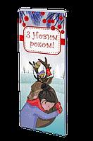 """Новогодняя шоколадная плитка """"З Новим роком!"""" 85  гр."""