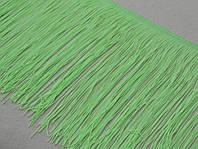 Бахрома танцевальная цвет салатовый арт. 15036-1, цена за рулон 10 метров.