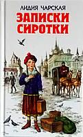 Записки сиротки. Лидия Чарская