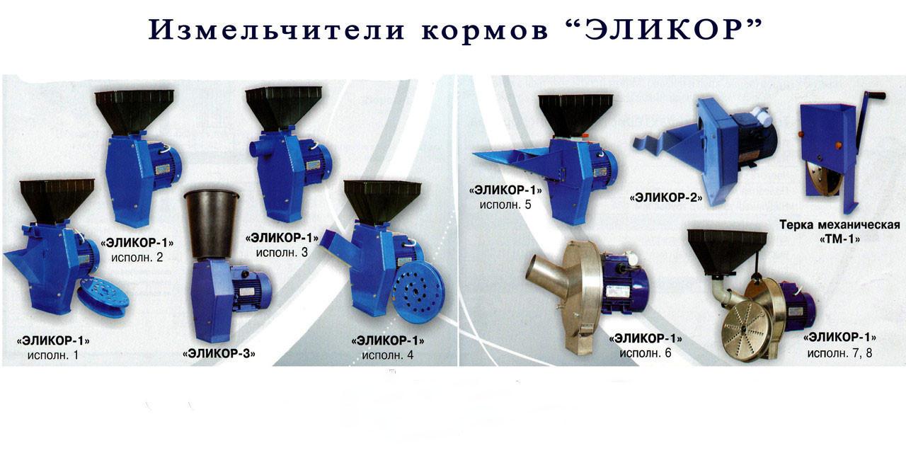 Кормоизмельчитель «ЭЛИКОР-1» исп.3 (зерно+початки кукурузы, 180/72 кг/ч)