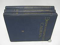 Энциклопедический словарь по физической культуре и спорту. В трех томах (б/у)., фото 1
