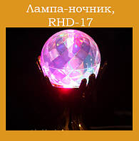 Светодиодная Диско-лампа-ночник, RHD-17 (Шар в руках)!Акция