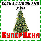 Искусственная новогодняя елка сосна 2,2 м с золотыми шишками рождественская, фото 2
