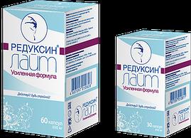Редуксин усиленная формула сильный состав 20 капсул