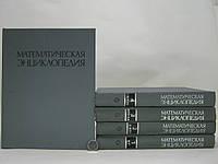 Математическая энциклопедия. В пяти томах.