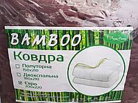 Зимнее теплое одеяло из бамбукового волокна .Микрофибра. 150*210. Антибактериальное.