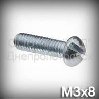 Винт М3х8 ГОСТ 17473-80 (DIN 86) оцинкованный с полукруглой головкой