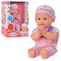 Интерактивная кукла пупс Карапуз 1258: 5 функций, хлопает в ладоши