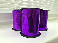 Лента упаковочная Праздник красивая фиолетовая 5мм бобина 200ярдов (182метра)
