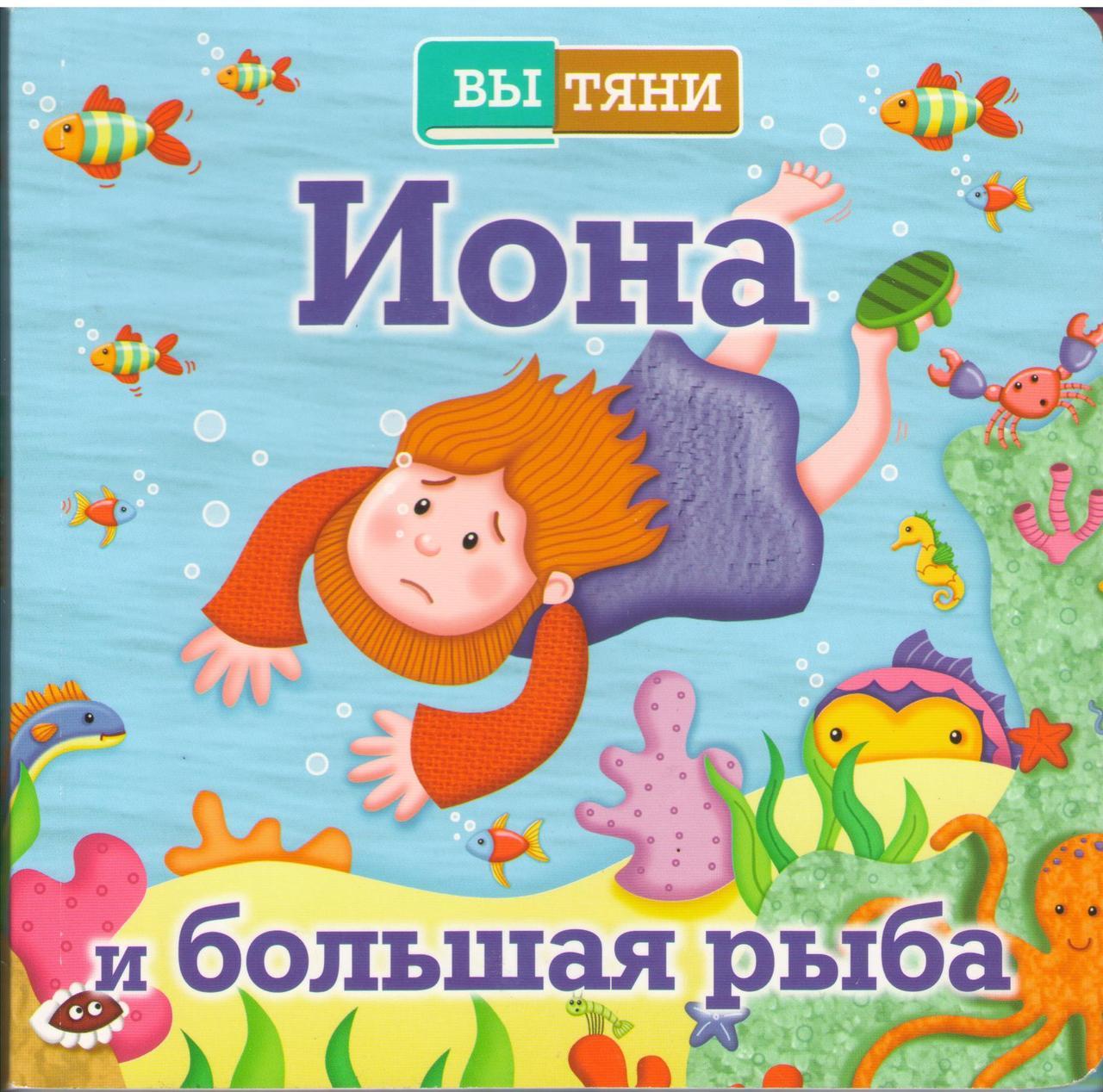 Іона і велика риба. Витягни... /книжка-іграшка/