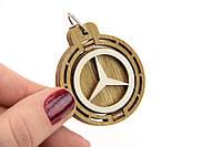 Брелок для ключей деревянный с вращающимся логотипом Mersedes (Мерседес)