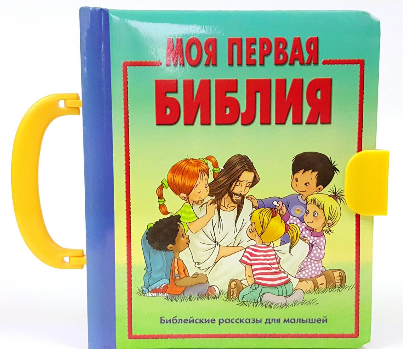 Моя первая Библия. Библейские рассказы для малышей. Чемоданчик