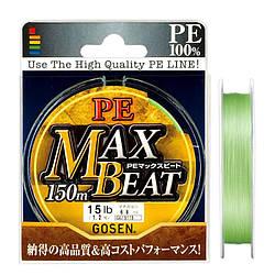 Шнур Gosen Max Beat 150м PE0.6(0.128мм)9lb