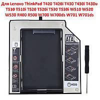 Optibay 12.7мм переходник для Lenovo ThinkPad T420 T430 T510 T520 T530 W510 W520 W530 R400 R500 W700 W701, фото 1