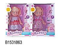 Кукла-пупс Baellar 33см 10999 с аксес.2в.кор.37,5*13*27 ш.к./12/