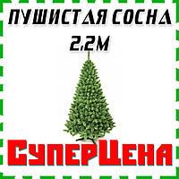 Искусственная сосна 2,2 м, пушистая искусственная елка ПВХ