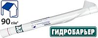 Гидробарьер™ Д90  Juta/Юта пленка гидроизоляционная
