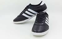 Обувь для зала Adidas AD 970