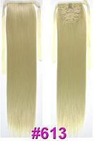 Новинка! Стильный хвост из искусственных волос, длинные прямые волосы, №613 - блонд