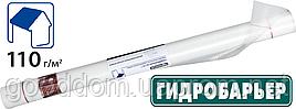 Гидробарьер™ Д110 Juta/Юта пленка гидроизоляционная