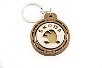 Брелок для ключей деревянный с вращающимся логотипом Skoda (Шкода)
