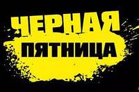 """ЧЕРНАЯ ПЯТНИЦА -2020 года! "" - СКИДКА 15% НА ЗИМНИЙ И ДЕМИ ТОВАР! -25% НА ЛЕТНИЙ!"