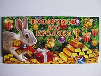 """Конверт для денег """"Від кролика"""""""