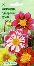 Семена Георгины однолетняя смесь 0,1 г