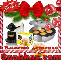 Набор для любителей классических завтраков Экономия 305 ГРН!: кофе- машина, кофе, маффинница