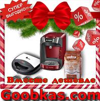 """Набор """"Быстрый завтрак"""" Экономия 427 ГРН! кофе-машина+ кофе+ сендвичница"""