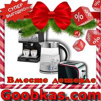 """Набор """" Стартовая комплектация"""" Экономия 376 ГРН! кофеварка, чайник, тостер"""