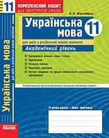 Українська мова 11 клас. Жовтобрюх В.Ф. Контроль знань