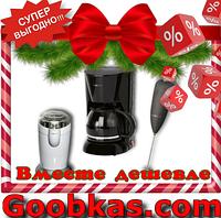 """Набор """"Секрет кофемана"""" Экономия 110 ГРН! : кофемолка+ кофеварка+ устройство для взбивания молока"""