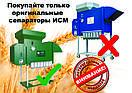 Сепаратор для очищення зерна ІСМ-5 ЦОК, фото 6