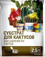 """Субстрат """"Садко"""" для кактусов,2.5л"""