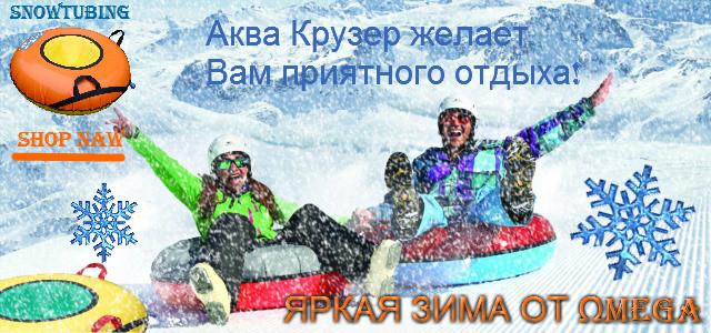 надувные санки купить - Тюбинг - Надувные санки Украина - ватрушка для катания украина