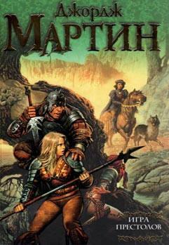 Игра престолов Мартин Д, фото 2