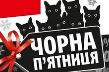 Чорна п'ятниця ЗНИЖКИ на весь товар!!! до 50% до 1.12.2019