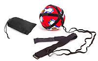 Пояс футбольный тренажер для отработки ударов  (резина l-2м, пояс неопрен)