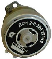 Двигатель ДСМ-2П 220В 50Гц