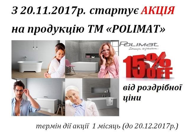 Даруємо 15% знижки на ванни POLIMAT!