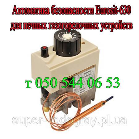 Автоматика Eurosit-630 для печного газогорелочного устройства Вакула, Вестгазконтроль, Искра, Пламя, Феникс