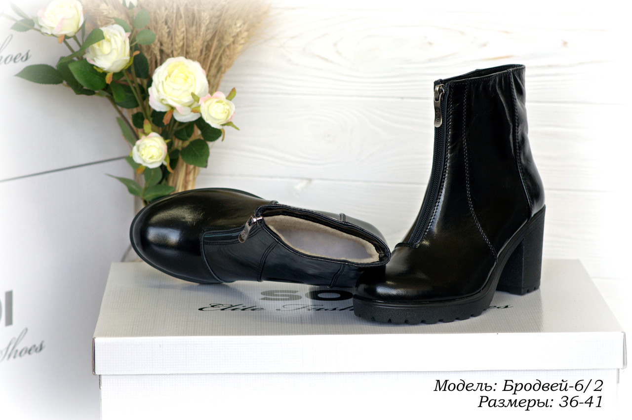 Женские ботинки осень-зима коллекция 2018