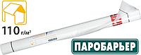Паробарьер™ Н110 Juta/Юта пленка пароизоляционная