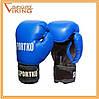Перчатки боксерские кожа 12 унций (синие)