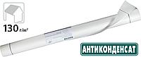 Антиконденсат™ 130 Juta/Юта пленка гидроизоляционная