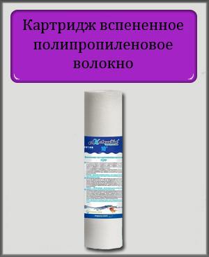 """Картридж вспененное полипропиленовое волокно FCPP 10"""" 2 1/2"""" 10мкм"""