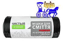 Суперпрочные пакеты для мусора LDPE 60 литров, 20 шт., 22 мкм, чорный