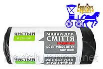 Суперпрочные пакеты для мусора LDPE 120 литров, 20 шт., 25 мкм, чорный