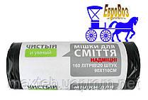 Суперпрочные пакеты для мусора LDPE 160 литров, 20 шт., 30 мкм, чорный